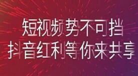 抖音短视频推广营销