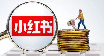小红书达人营销推广策略 助力品牌打造小红书爆款