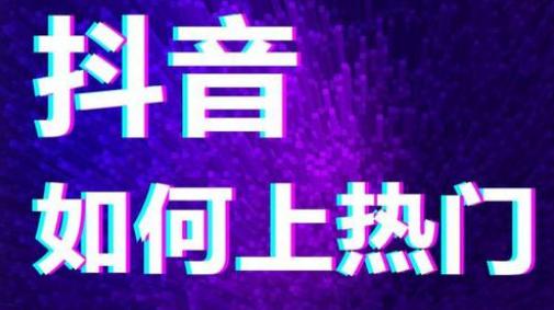 抖音短视频上热门指南, 小白玩转抖音短视频!
